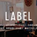 [長期インターンシップ]Dmet label株式会社