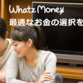 [長期インターンシップ]WhatzMoney株式会社