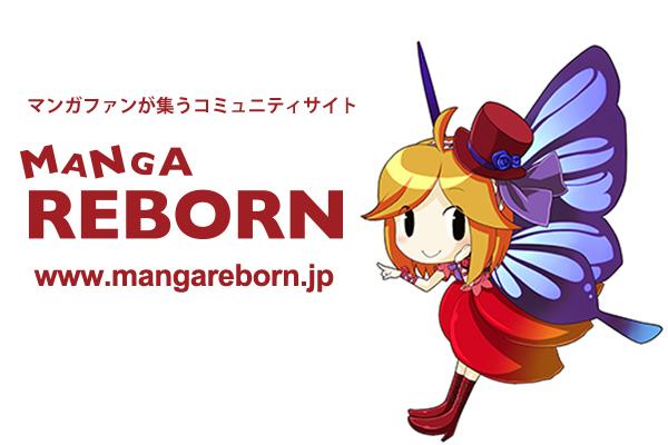 MANGA REBORN